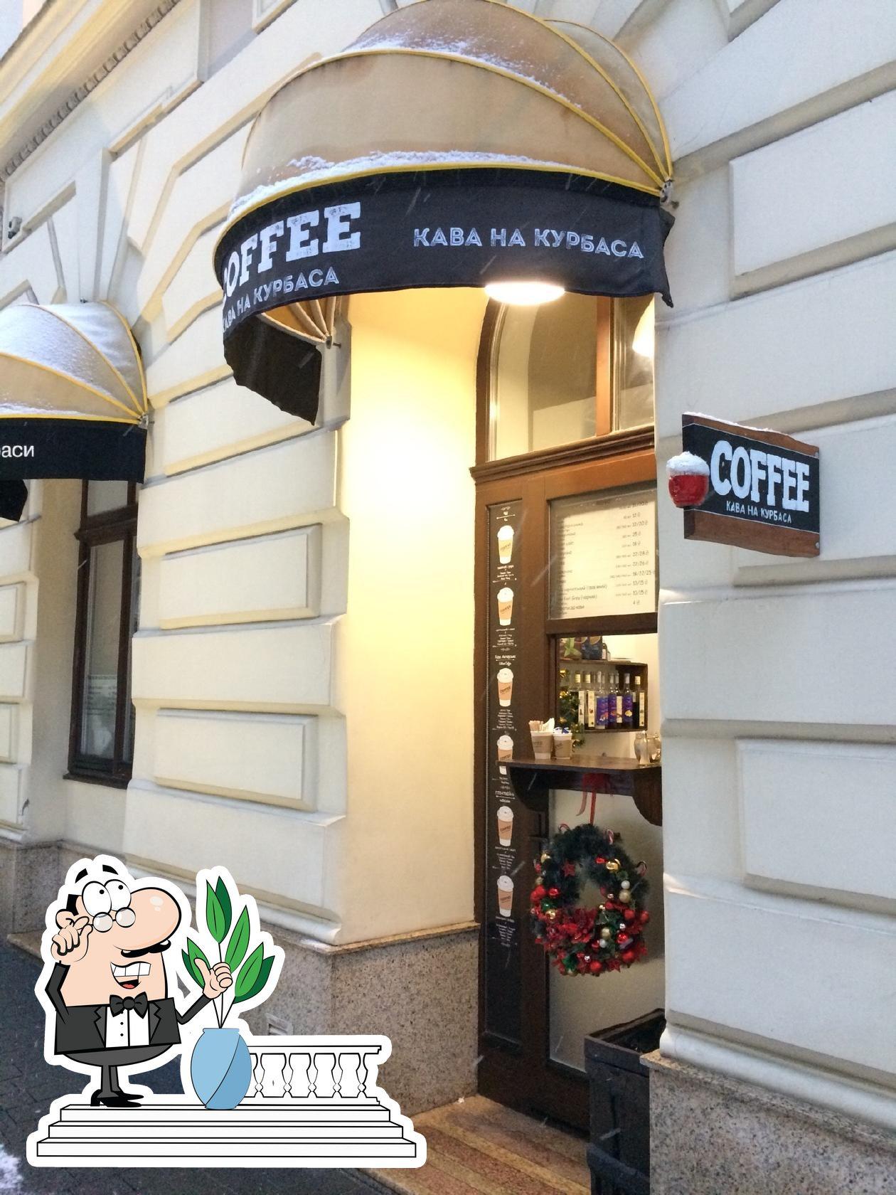 Schaut euch an, wie COFFEE кава на Курбаса von außen aussieht